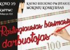 """Lietuvių kalbos konkursas """"Raštingiausias būsimasis darbuotojas"""""""