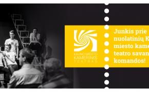 Junkis prie Kauno miesto kamerinio teatro savanorių komandos!