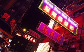 HONG KONG'16