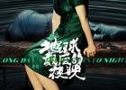 """Filmas: """"Ilga dienos kelionė į naktį"""" / """"Long Day's Journey Into Night"""" / """"Di qiu zui hou de ye wan"""""""