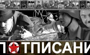 Vėl atėjo laikas pasociokinauti! Kviečiame visus socialiniais mokslais (ir ne tik) besidominčius žmones ateiti pažiūrėti su mumis filmą. O po to apie jį padiskutuoti. Lauksime visų ;) Šį kartą susitinkame gegužės 9 dieną. Kaip tik šią dieną Rusijoje švenčiama 1945 metų pergalė prieš Nacistinę Vokietiją. Tais metais baigėsi Antrasis pasaulinis karas – vienas iš bjauresnių […]